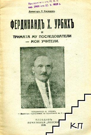 Фердинандъ Х. Урбихъ и тримата му последователи - мои учители