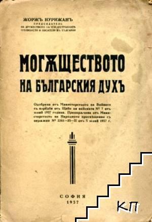 Могъществото на българския духъ