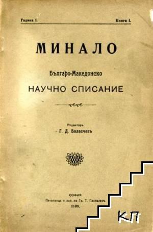 Минало. Кн. 1 / 1909