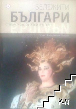 Бележити българи на съвременна България. Том 10: От Втората световна война до днес