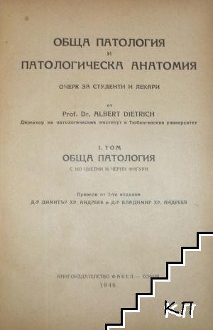 Обща патология и патологическа анатомия. Том 1: Обща патология