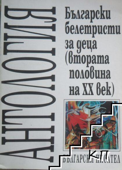 Български белетристи за деца (втората половина на ХХ век)