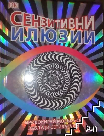 Сензитивни илюзии