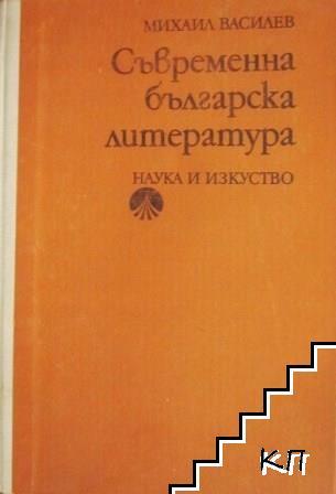 Съвременна българска литература