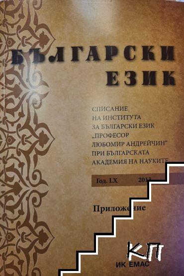 Български език. Приложение / 2013