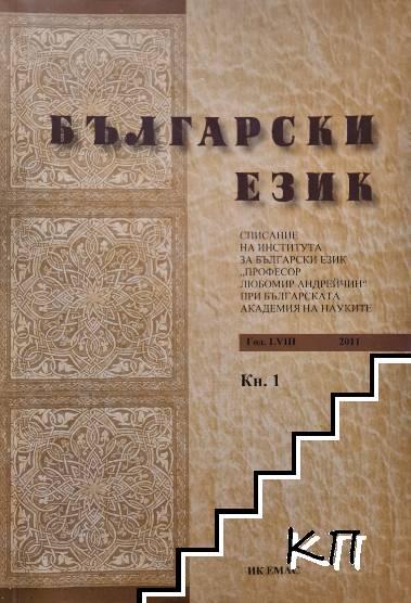 Български език. Кн. 1 / 2011