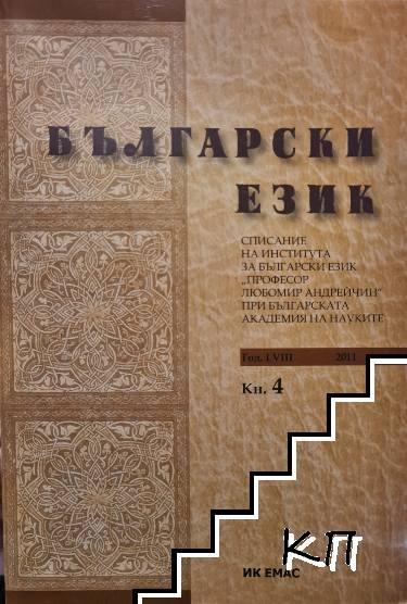 Български език. Кн. 4 / 2011