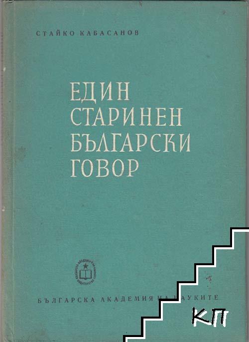 Един старинен български говор