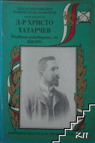 Д-р Христо Татарчев