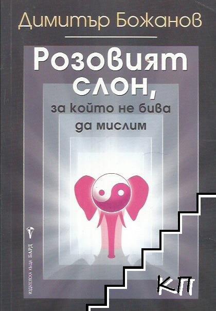 Розовият слон, за който не бива да мислим