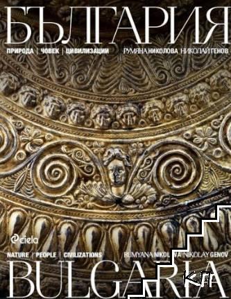 България: Природа, човек, цивилизации / Bulgaria: Nature, people, civilizations