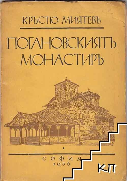 Погановскиятъ монастиръ
