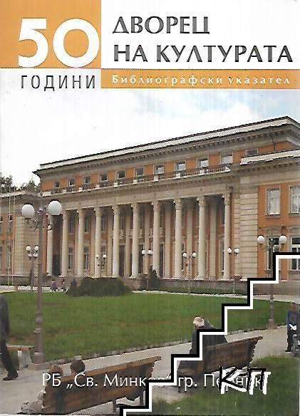 50 години дворец на културата