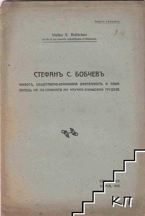 Стефан С. Бобчевъ