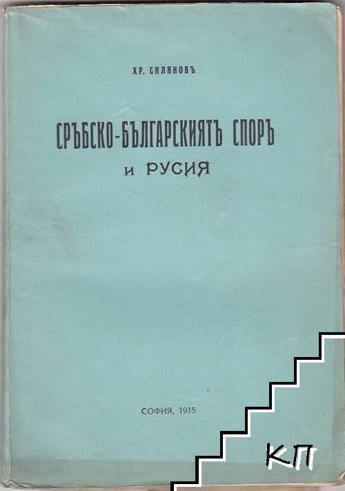 Сръбско-българскиятъ споръ и Русия