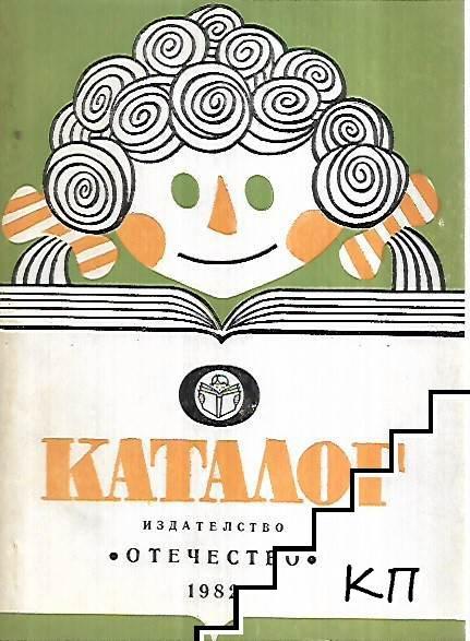 Каталог 1982