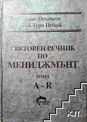Световен речник по мениджмънт. Том 1: A-R