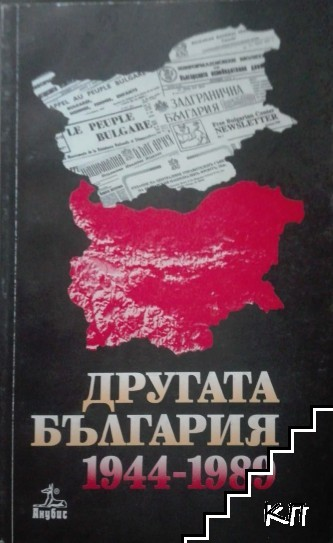 Другата България 1944-1989