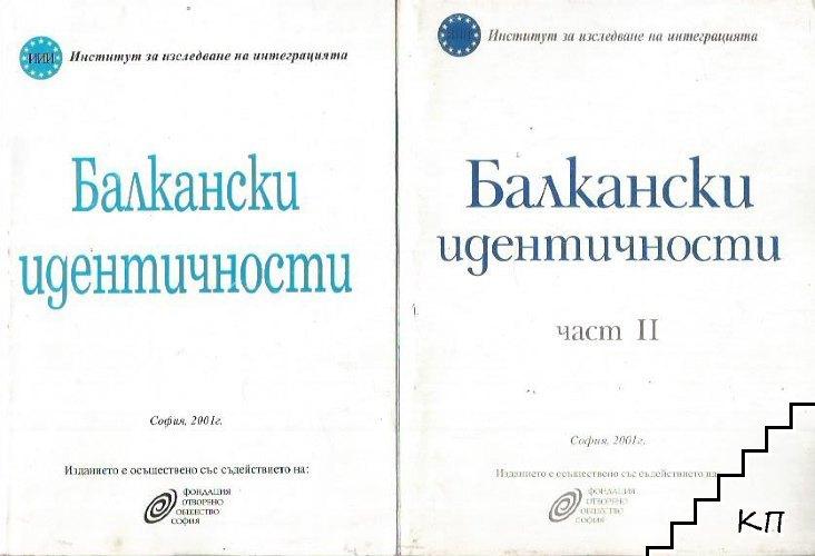 Балкански идентичности. Част 1-2