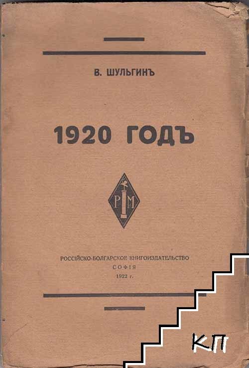 1920 годъ