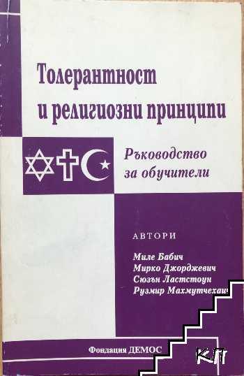 Толерантност и религиозни принципи