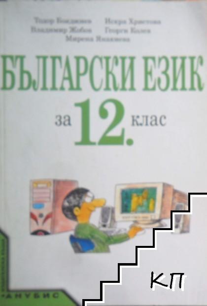 Български език за 12. клас - задължителна и профилирана подготовка
