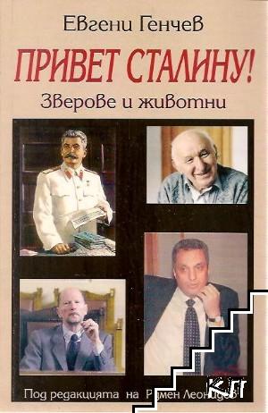 Привет Сталину!