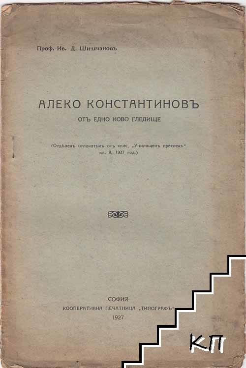 Алеко Константиновъ отъ едно ново гледище
