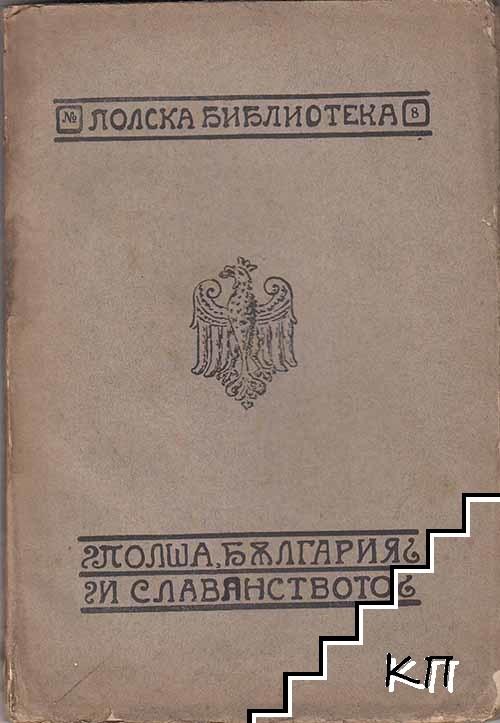 Полша, България и славянството