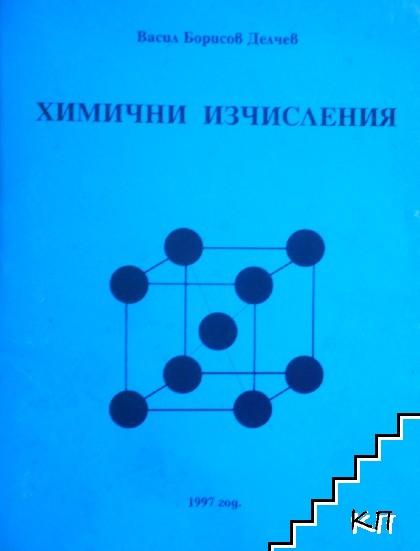 Химични изчисления