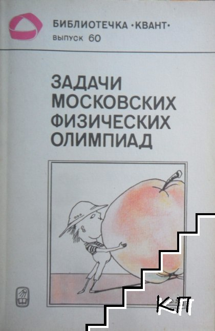 Задачи московских физических олимпиад