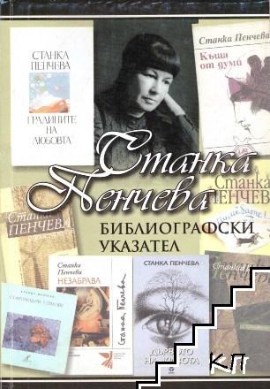 Станка Пенчева. Библиографски указател