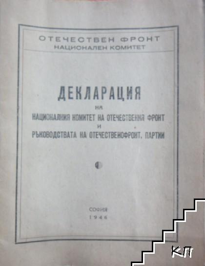 Декларация на Националния комитет на Отечествения фронт и ръководството на Отечественофронт. Партии
