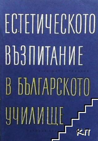 Естетическото възпитание в българското училище