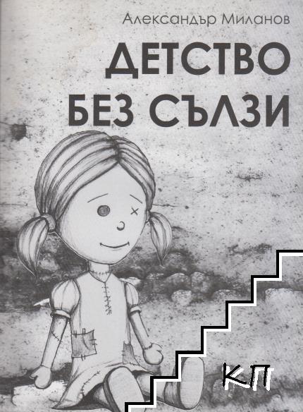 Детство без сълзи