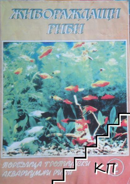 Живораждащи риби