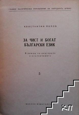 За чист и богат български език