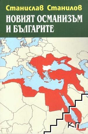 Новият османизъм и българите. Три години по-късно