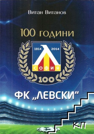 """100 години ФК """"Левски"""""""