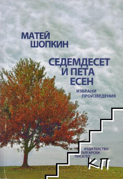 Седемдесет и пета есен