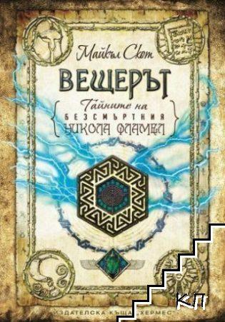 Тайните на безсмъртния Никола Фламел. Книга 5: Вещерът