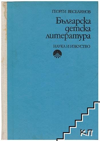 Българска детска литература