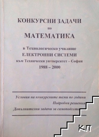 Конкурсни задачи по математика в технологическо училище. Електронни системи към Технически университет - София, 1988-2000