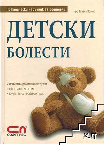Детски болести