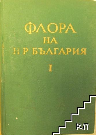 Флора на НР България. Том 1