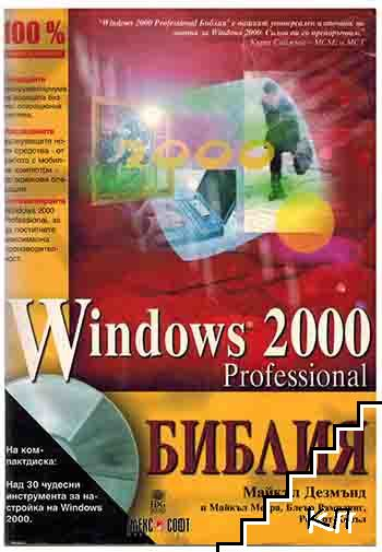 Windows 2000 Professional. Библия