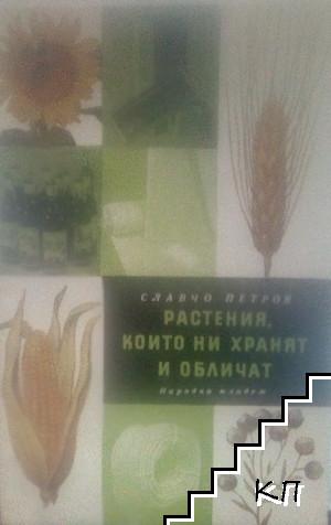 Растения, които ни хранят и обличат