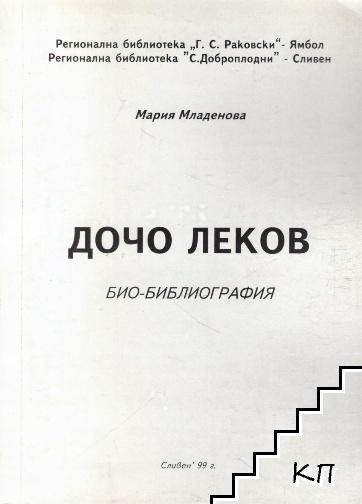 Дочо Леков. Био-библиография