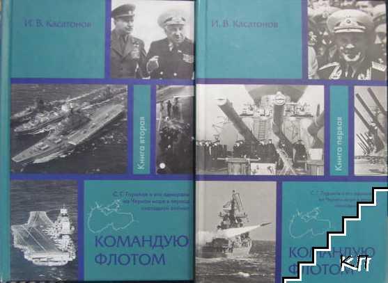 Командую флотом. Книга 1-2