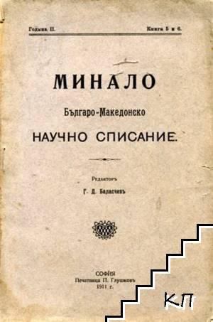 Минало. Кн. 5-6 / 1911